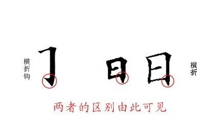 日字第二笔是横折还是横折钩?