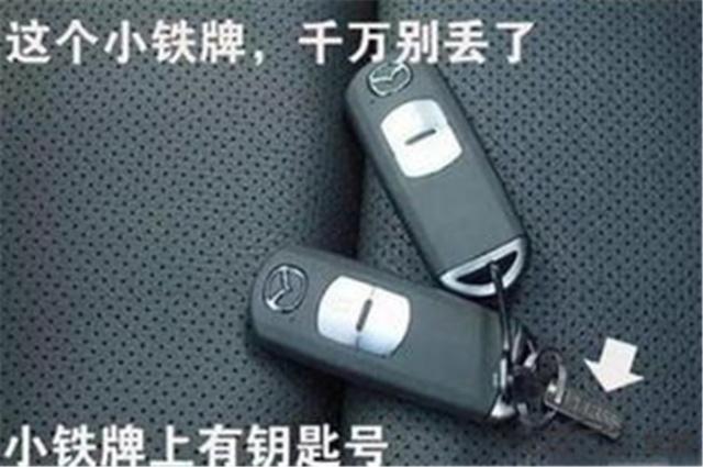 莱芜车主注意:车钥匙的小皮扣千万别随手扔掉,你等于把你的车送给别人(图4)