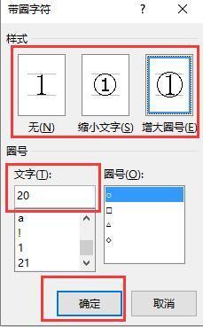 怎么在Word中加入带圈11以上的数字序号