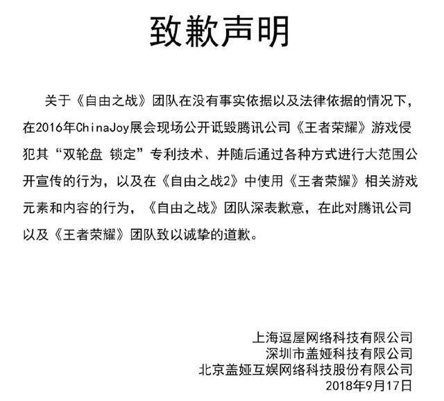 维权了两年的《自由之战》发布声明:向《王者荣耀》道歉