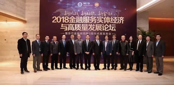 苏宁金融研究院举办大咖论坛 聚焦资产管理和债务紧缩