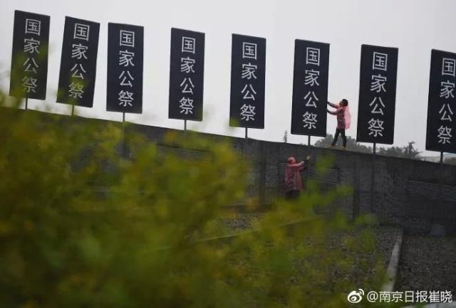2018年南京大屠杀死难者国家公祭仪式将于12月13日8时开始
