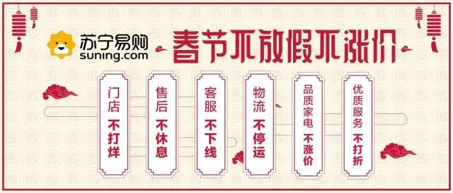 """苏宁易购超市店推出春节""""六不""""服务承诺"""