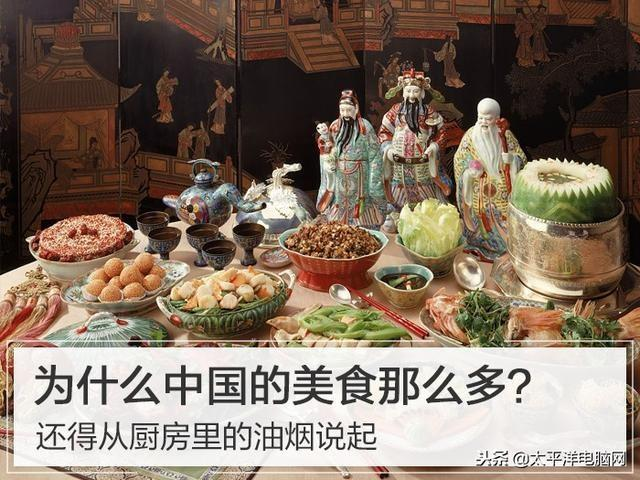 为什么中国的美食多?还得从厨房里的油烟说起