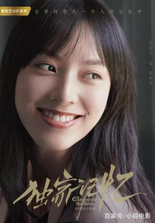 《独家记忆》赵晓棠真面目揭晓,善良校花背后的小三母亲