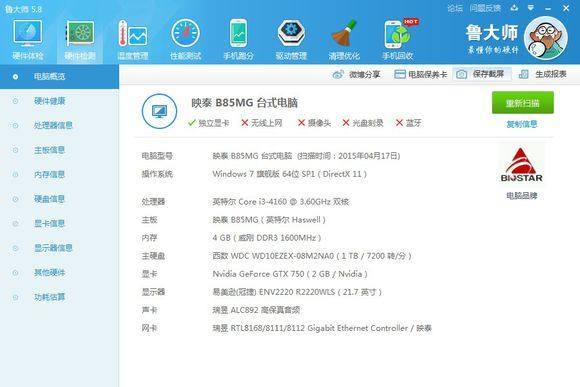 侠盗飞车5 750 2G 660 3G 960 2G 9804G显卡配置测试