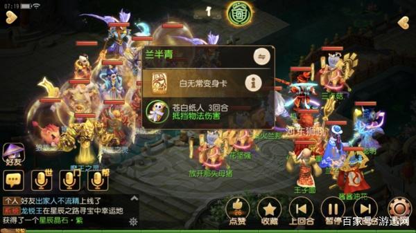 《梦幻西游手游》狼主打法攻略 平民队伍也能打