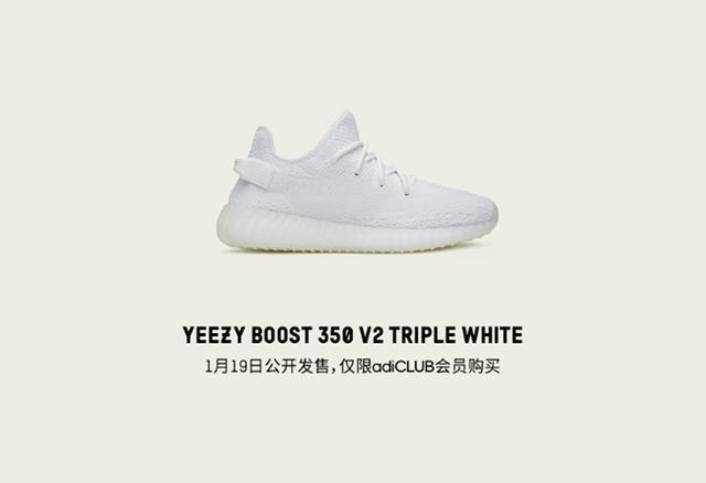 官方确认Yeezy350V2纯白9月21日发售,国内发售稳了