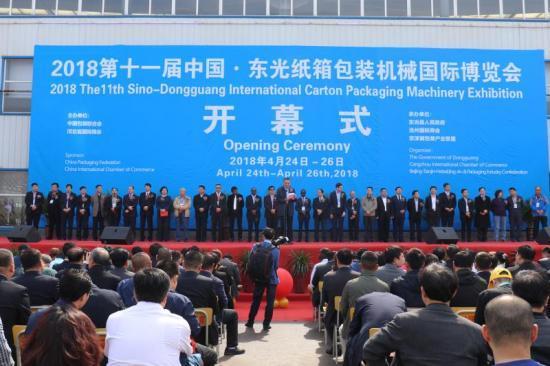 2019中国·东光第十二届纸箱包装机械国际博览会欢迎您