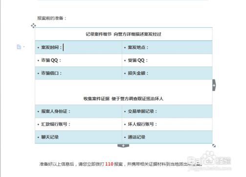怎么网站:网上兼职刷单被骗了怎么办-U9SEO