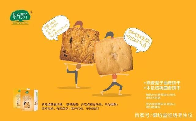 这么神奇!吃饼干还能减肥?-轻博客