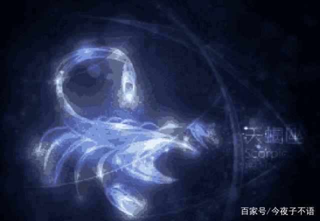 天蝎座的守护星和守护神是什么