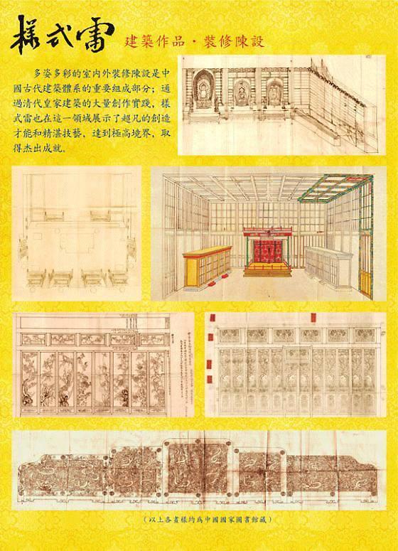 【遗产】史上最牛包工头,中国1/5世界遗产都是他家建的-第16张图片-赵波设计师_云南昆明室内设计师_黑色四叶草博客