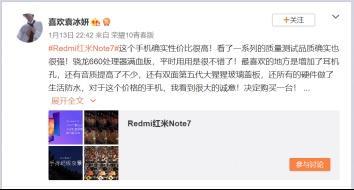 旗开得胜!红米Redmi note 7首批几十万备货8分36秒售罄!