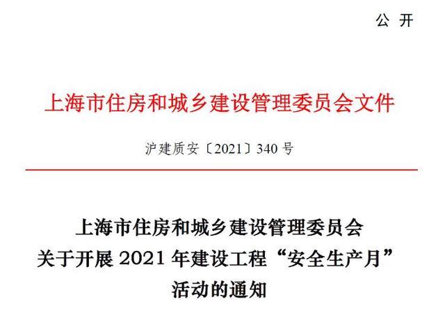 """落實安全責任,推動安全發展!2021年建設工程""""安全生產月"""" 活動這樣開展→"""