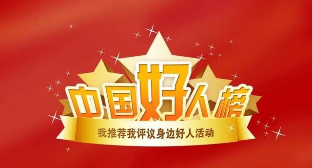 """@來賓人,""""中國好人榜""""1月點贊評議開始啦,快來為我市候選人覃敏點贊!"""