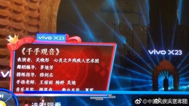 关晓彤舞蹈侵权 中国残疾人艺术团:你们被李鬼忽悠了