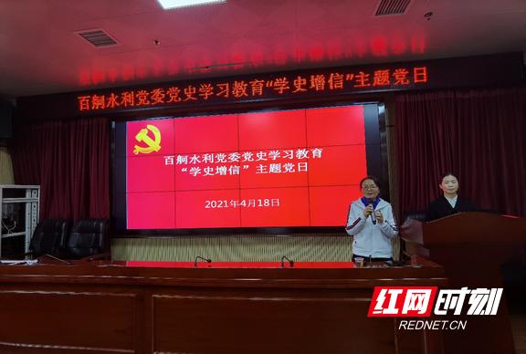 """湖南百舸水利公司""""黨課+""""推動黨史學習教育走深走實"""