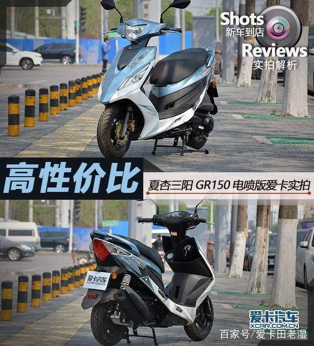 高性价比摩托之选,实拍夏杏三阳GR150电喷版!