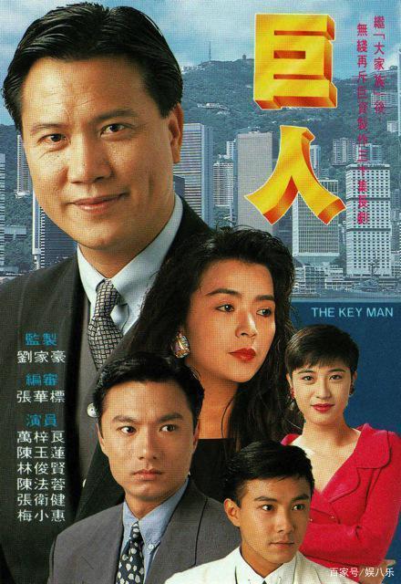 92年TVB的一部商戰劇,劉德華演唱主題曲,是當年的收視冠軍