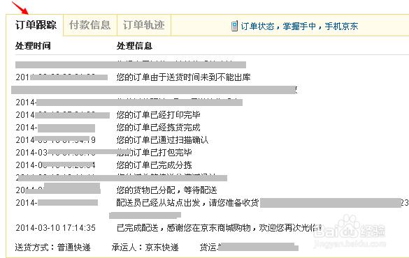 京东快递单号查询跟踪