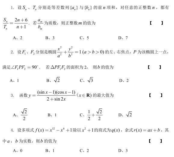 2018年全国高中数学联合竞赛(四川预赛)试题和