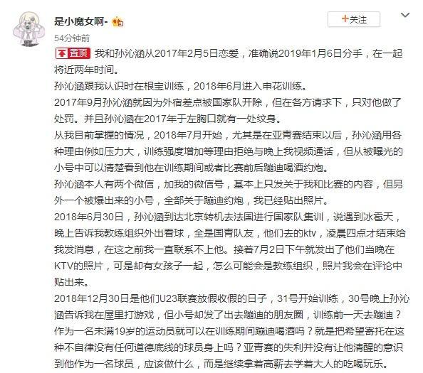 孫沁涵前女友爆料說了什么?孫沁涵是誰個人資料有什么黑料盤點