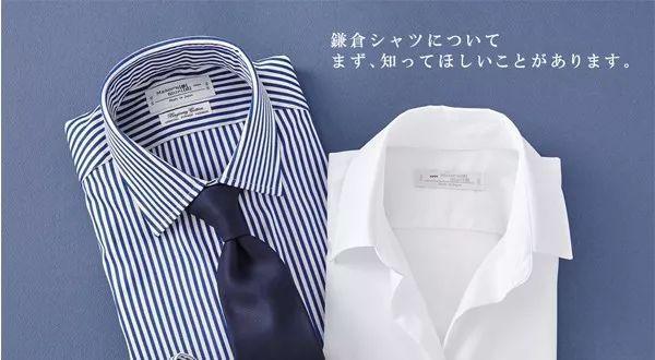 堪称高阶版优衣库,镰仓为啥会成为衬衣界传奇