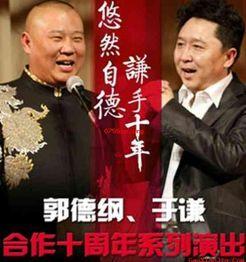 德云社郭德纲从艺30周年相声专场青岛站