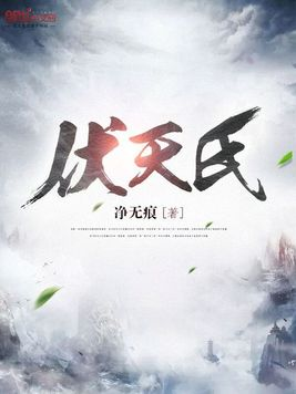 伏天氏,808hao小说网